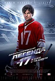 Legenda No. 17 (2013) cover
