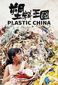 Plastic China (2016) cover